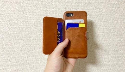 【レビュー】お財布レスなiPhoneケース - RAKUNI(ラクニ)を1ヶ月使ってみた。