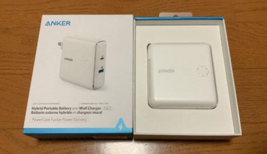 【レビュー】Anker - PowerCore Fusion Power Delivery。iPadユーザーにオススメするコンパクトなモバイルバッテリーです。
