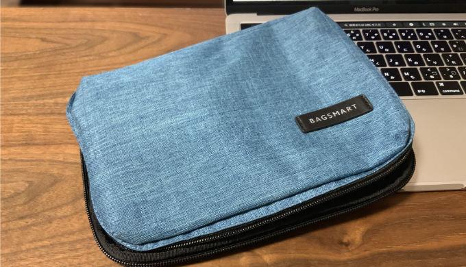 bagsmartガジェットケース - アイキャッチ