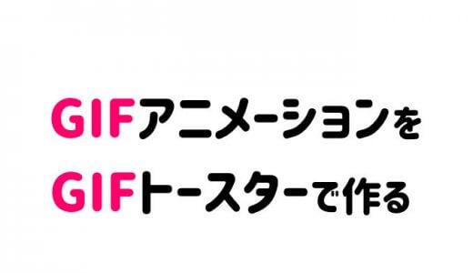 GIFアニメーションってなに?『GIFトースター』で簡単に作ってみる。