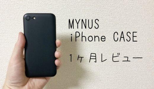 MYNUS(マイナス) iPhone CASE を1ヶ月使ってみた。最高にシンプルでミニマムなケースです。