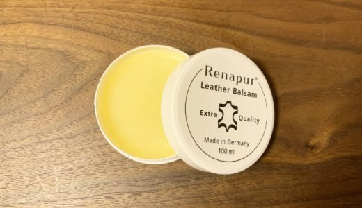 Renapur(ラナパー)の使い方。お気に入りの革製品を手軽にお手入れしよう。