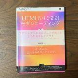 HTML5 / CSS モダンコーディング