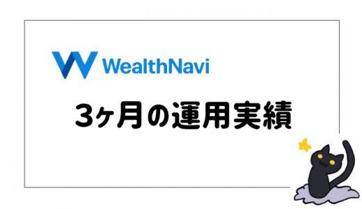 【WealthNavi】ロボアドバイザーで3ヶ月資産運用してみた。運用実績を報告します。