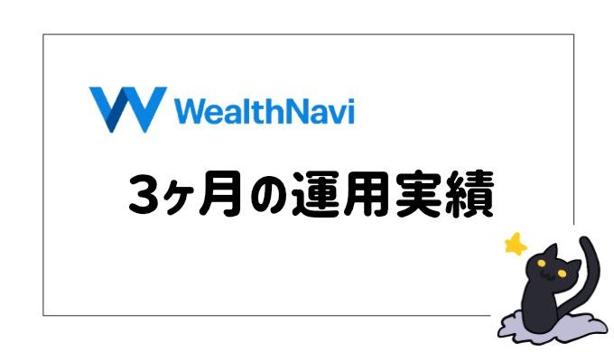 WealthNaviの3ヶ月運用実績