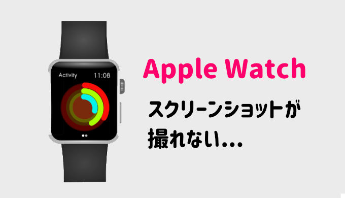 Apple Watch - Screenshotの撮り方
