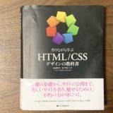 HTML / CSS デザインの教科書