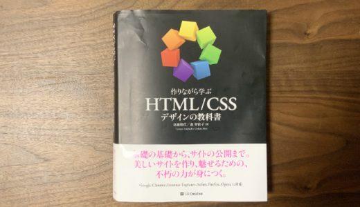 「HTML / CSS デザインの教科書」のレビュー。初心者のはじめの一歩にオススメ。