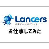 Lancers - アイキャッチ