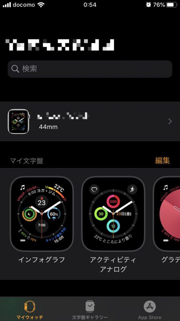 「Watch」アプリを起動する