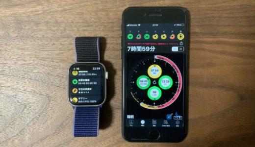 Apple Watchで眠活!「AutoSleep」で睡眠の状況を計測しよう。