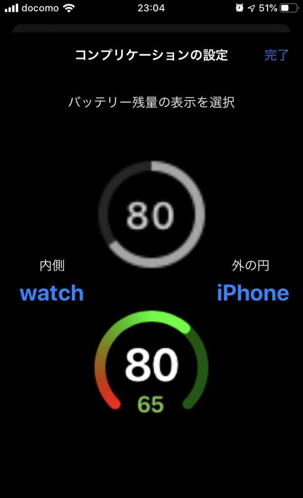 BatteryPhone - 表示形式の設定