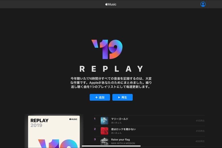 Apple Music Replay - プレイリスト完成