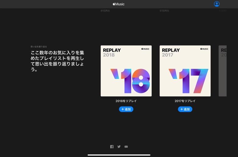 Apple Music Replay - 過去のプレイリストを作成