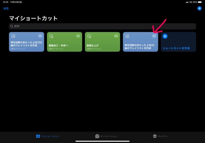 ショートカット - ショートカットの編集