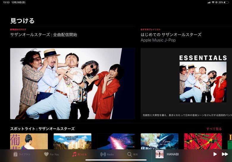 Apple Music - 見つける