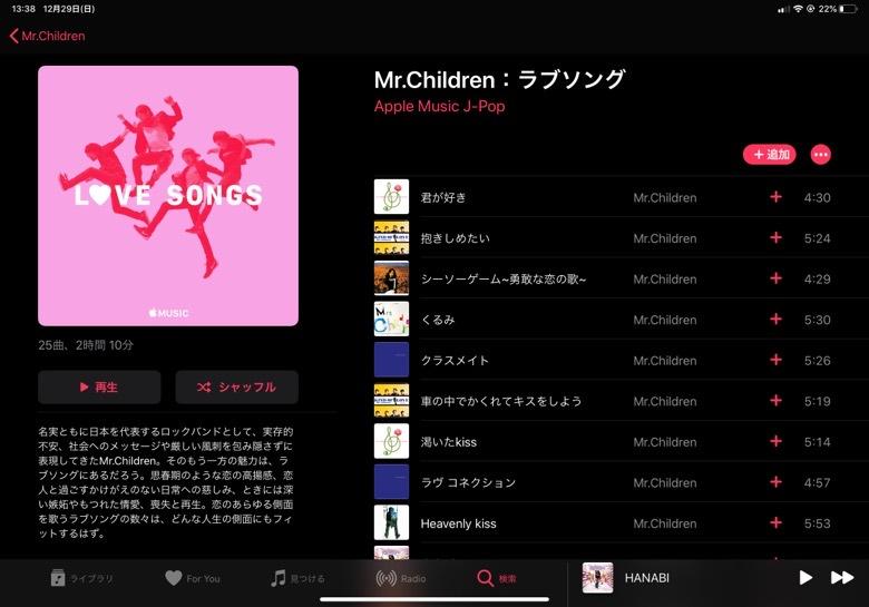 Mr. Children:ラブソング