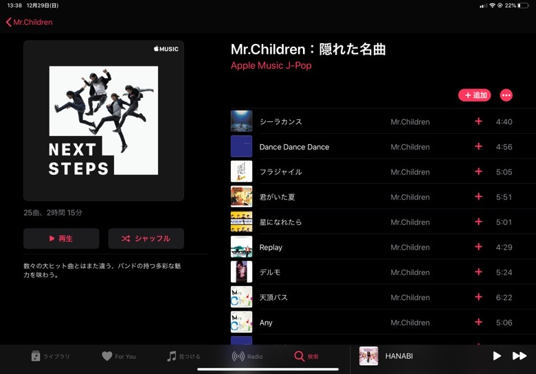 Mr. Children:隠れた名曲