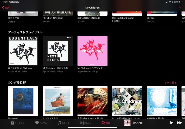 Apple MusicでMr. Childrenを検索