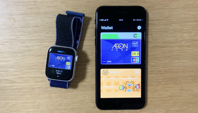 Apple Pay - iPhoneとApple Watch