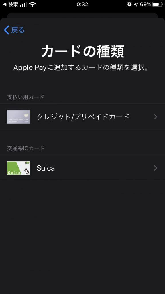 Wallet - カードの追加