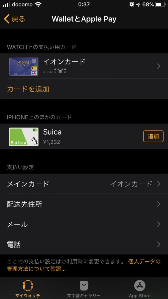 Watch - WalletとApple Pay
