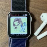 Apple Watchのミュージックアプリ