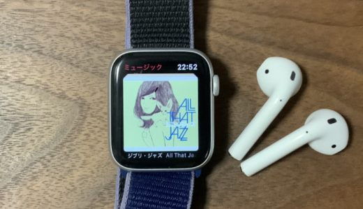 Apple Watchに音楽を同期する方法。GPSモデルでもiPhoneなしで音楽を聴くことができます。
