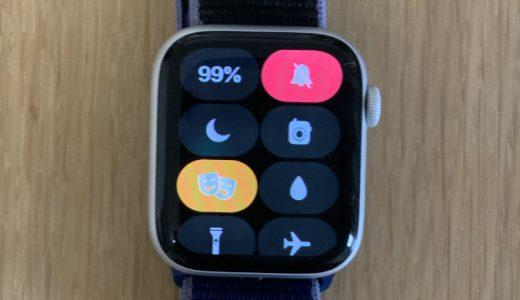 Apple Watchで通知がこなくなった?覚えておきたい7つのモードの特徴と解除方法を紹介します。