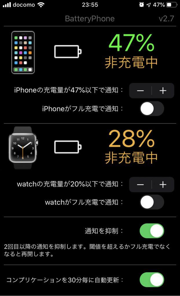 BatteryPhone - 通知基準の設定