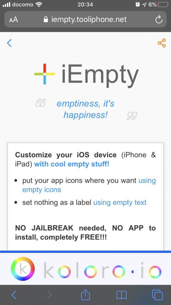 iEmpty - トップ