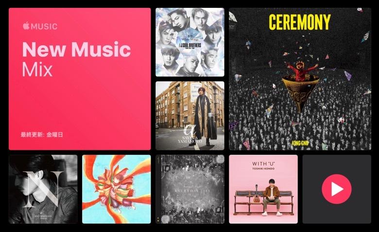 New Music Mix