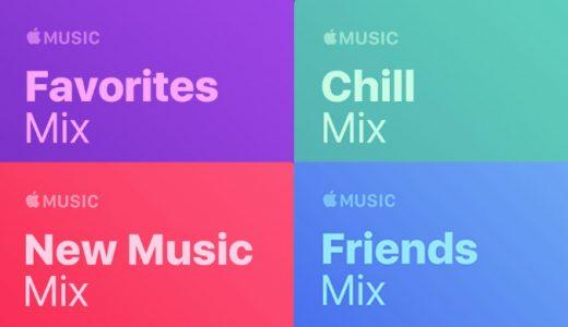 【Apple Music】For Youの4つのプレイリストを紹介。あなたの好みに合った曲をオススメしてくれます。