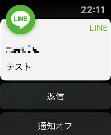 Apple Watch - LINEメッセージ