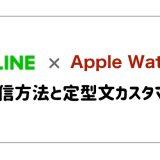 Apple Watch x LINE - 返信方法と定型文カスタマイズ