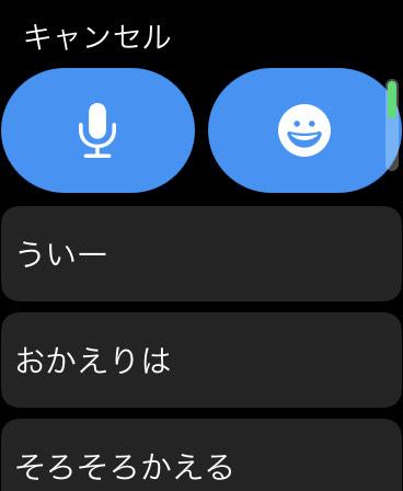 Apple Watch - LINEの返信画面