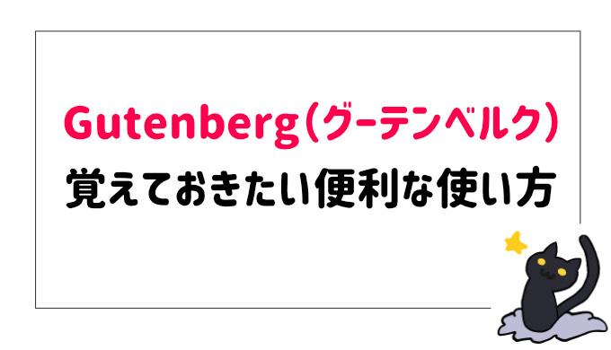 Gutenbergの覚えておきたい便利な使い方