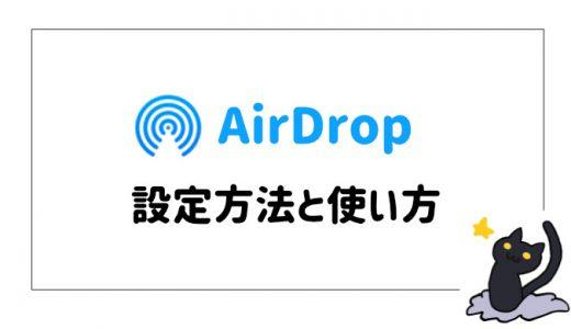 AirDropで「簡単に」ファイルを共有。設定方法と使い方を紹介します。