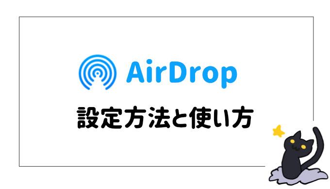 AirDrop - 設定方法と使い方
