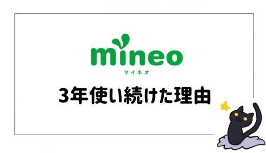 私がmineo(マイネオ)を3年使い続けた4つの理由。そしてオススメできる人とできない人。