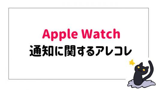 【Apple Watch】通知は最大限にしぼるべし!通知設定の方法を紹介します。