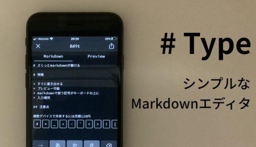 【iPhone / iPad】シンプルなMarkdownエディタ「Type」のススメ。ほぼ無料で使えるぞ。