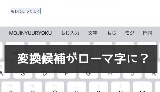 【iPad】最初の変換候補がローマ字になってしまう原因と解決方法。