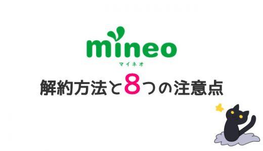 mineoの解約方法と8つの注意点。お得な乗り換え方法も紹介します。