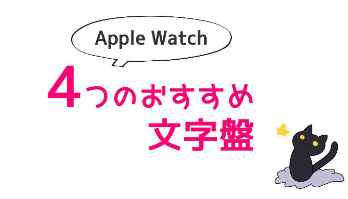 Apple Watch - 4つのおすすめ文字盤