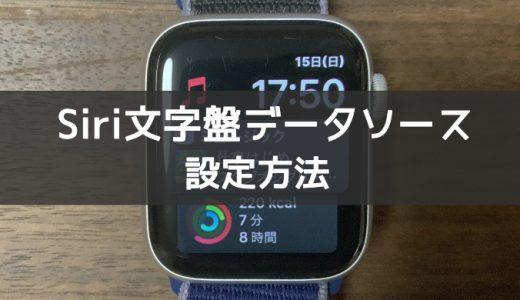 【Apple Watch】「Siri文字盤データソース」の設定方法を紹介。Siri文字盤を使うなら必須です。