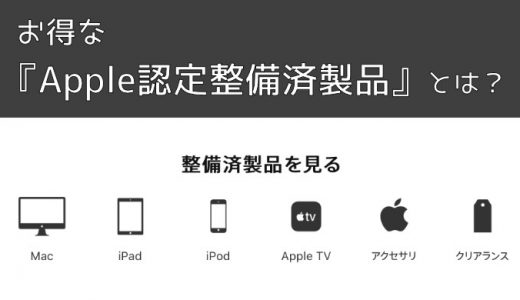 "Apple製品はお得な""認定整備済製品""で。iPadもMacもApple TVも。"