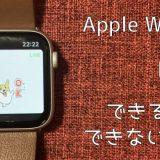 Apple Watch x LINE できることできないこと