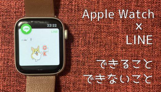 【Apple Watch】LINEでできること、できないことのまとめ。具体例つきで紹介します。