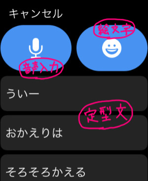Apple WatchでLINEの返信